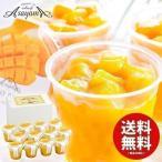 スイーツ ギフト 詰め合わせ 送料無料 芦屋シェフ・アサヤマ洋菓子工房 芦屋マンゴーパフェ 12個入 A-MG5