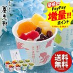 アイス アイスクリーム スイーツ お菓子 ギフト セット 京都 養老軒 夏の金魚パフェ A-NI 内祝い お返し メーカー直送 送料無料