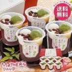 母の日 2021 スイーツ 食べ物 プレゼント ギフト 花以外 京都 養老軒 冷やし京ぜんざい 6個入 食品 デザート 人気 M-YF-KZR