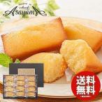 スイーツ お歳暮 ギフト セット お取り寄せ 芦屋シェフ・アサヤマ洋菓子工房 芦屋フィナンシェ 12個 人気 YJ-FAF