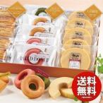 スイーツ ギフト お菓子 詰め合わせ 洋菓子 送料無料 神戸人気パティシエの焼き菓子セット YJ-PL