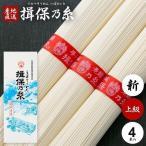 そうめん 素麺 揖保乃糸 揖保の糸 ギフト 上級品 赤帯 4束 化粧箱入(k-s)