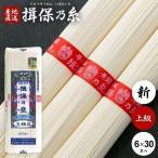 揖保乃糸 揖保の糸 そうめん 素麺 上級品 赤帯 6束×30袋セット 送料無料(k-n)