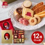 お菓子ギフト チボリーナ 赤い帽子 ゴールドボックス 缶入りクッキー詰め合わせ ギフト お菓子 詰め合わせ ギフト