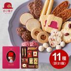 お菓子ギフト チボリーナ 赤い帽子 ピンクボックス 缶入りクッキー詰め合わせ ギフト お菓子 詰め合わせ ギフト