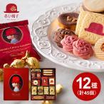 お菓子ギフト チボリーナ 赤い帽子 レッドボックス 缶入りクッキー詰め合わせ ギフト お菓子 詰め合わせ ギフト