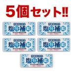 熱中症対策グッズ 塩 タブレット 赤穂あらなみ塩 汗をかいたら塩分補給 12g×4個セット 送料無料 ポイント消化 食品 現場