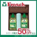 フロッシュ Frosch ドイツ産まれのキッチン洗剤プチギフト 125ml×2 FRS-011 内祝い 出産内祝い 快気祝い 引越し 挨拶 洗剤 ギフト