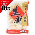 丸餅 もち お徳用 生餅 1kg×10袋セット 小餅 切り餅 おもち まるもち