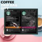 スターバックス ギフト オリガミ パーソナルドリップコーヒーギフトセット SB-15E スターバックスコーヒー スタバ コーヒーギフト 詰め合わせ