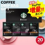 スターバックス ギフト オリガミ パーソナルドリップコーヒーギフトセット SB-30E スターバックスコーヒー スタバ コーヒーギフト 詰め合わせ