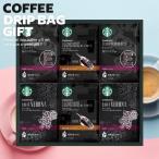 スターバックス ギフト オリガミ パーソナルドリップコーヒーギフトセット SB-50E スターバックスコーヒー スタバ コーヒーギフト 詰め合わせ