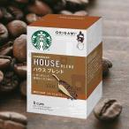 スタバ スターバックス コーヒー オリガミ ハウスブレンド 1箱 10g×5袋 母の日