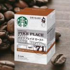 ギフト対応:別途108円|スターバックス オリガミ パーソナルドリップコーヒー パイクプレイスロースト 1箱(10g×5袋) スタバ コーヒーギフト 詰め合わせ