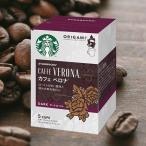 ギフト対応:別途108円 スターバックス オリガミ パーソナルドリップコーヒー カフェベロナ 1箱(10g×5袋) スタバ コーヒーギフト 詰め合わせ