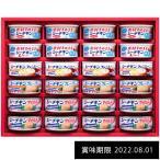 内祝い 内祝 お返し 缶詰 ギフト 魚 水産加工品 セット 詰め合わせ はごろも シーチキンギフト SET-50H (3)
