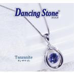 タンザナイト ダンシング  Dancing Stone ペンダント ネックレス プラチナ<br> ティファニー命名 希少宝石  45cm  12月誕生石