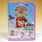 Disney ディズニー 新品 未開封 プリンセス ソフィア 最新 たいせつな おともだち DVD  新品
