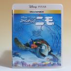 ファインディング・ニモ 未使用ブルーレイのみ Blue-ray Disc only 正規品ケース入り ディズニー  MOVIE NEX