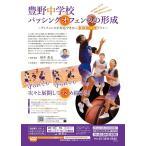 豊野中学校 パッシングオフェンスの形成 ディフェンスが対応できない多段階攻撃ドリル  バスケットボール 1001-S 全2巻
