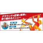 中学生でもできる棒高跳の基本と実践 全2巻 1003-S 陸上