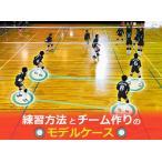 「約束事」で作り上げる攻守のシステム バレーボール レシーブ スパイク 1005-S 全2巻