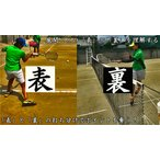 「表」と「裏」を理解してゲームを支配する ソフトテニス 指導 DVD 1007-S 全1巻