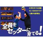 細部にこだわるセッター育成ドリル集 バレーボール セッター 育成 DVD 1018-S 全2巻
