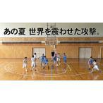 内海知秀 世界と戦うための アタックモーション  小さいチームの優位性を活かした組織的攻撃  バスケットボール 1035-S 全2巻
