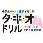 中学生ハードル選手を育てる「タメ・キレ・オシ」ドリル 全2巻 1039-S  陸上