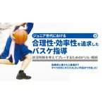 ジュニア世代における合理性・効率性を追求したバスケ指導 全3巻 バスケットボール