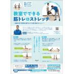 教室でできる筋トレ ストレッチ 映像を見て即実践 選手だけでも取り組めるメニュー  トレーニング 1046-S 全1巻