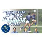 ハイテンポアタックを可能にするHandling Drills ラグビー 1084-S 全2巻