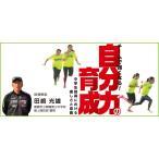 チームで強くなる 自分力の育成 DVD 陸上 田嶋光雄 朝霞第三中学校 1095-S 全2巻