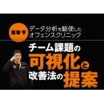 恩塚亨 データ分析を駆使したオフェンスクリニック バスケットボール 1107-S DVD2枚組