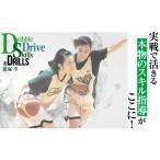 恩塚 亨 「Dribble Drive Skills & Drills」DVD【全3巻・分売不可】バスケットボール 1114-S ★11月12日(木)発売★
