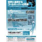世界に通用するゴールキーパーの育成 ジュビロ磐田 サッカー DVD 467-S 全6巻