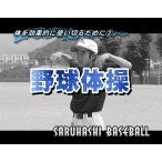 選手のセンスを引き出す 野球体操 DVD 軟式 猿橋中学校 能力アップ指導法 502-S 全2巻