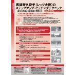 馬場智久投手(レッツ大阪)のステップアップ・ピッチングテクニック ソフトボール 505-S 全1巻