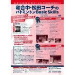 和合中・松田コーチのバドミントン Basic Skills 全2巻 683-S バドミントン 初心者 基本技術