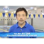 """水を制する""""水泳進化論"""" 全1巻 711-S"""
