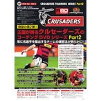 CRUSADERS TRAINING SERIES Part2 ��3�� 746-S �饰�ӡ� ���륻��������
