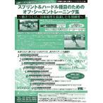 スプリント&ハードル種目のためのオフ・シーズントレーニング集 全1巻 784-S 陸上