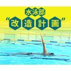 """水泳部 """"改造計画"""" 816-S 全4巻"""