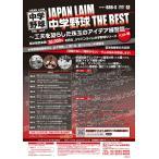 JAPAN LAIM 中学野球 THE BEST 軟式 886-S 若手指導者の方へ 全2巻