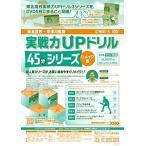 東北高校 中津川監督 実戦力UPドリル「45分」シリーズ リメイク版 ソフトテニス 901-S 全5巻