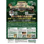 JISSEN Basketball Style Live  を獲った  5on5  へつなげる練習コンセプト   バスケットボール 916-S