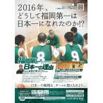 福岡第一 日本一の理由 残り14秒からのオフェンスと2-2-1ゾーンプレス  バスケットボール 986-S 全2巻