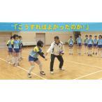 鹿屋体育大・濱田流「アマゾン探検型コーチング」 DVD バレーボール 996-S 全3巻