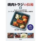 焼肉トラジの技術III〜キムチ、ナムルの作り方/スープ、タレ、調味料の作り方/美味しい焼き方〜[AH02-3 ]